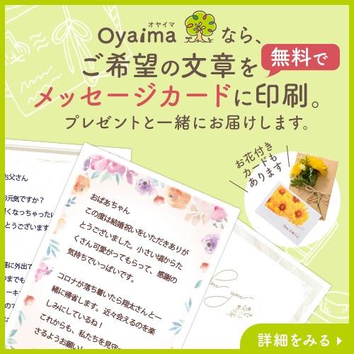 oyaimaギフトの特徴