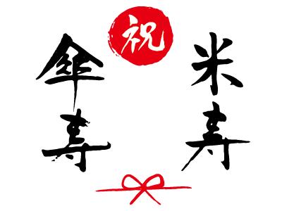 傘寿、米寿をむかえる父・母・祖父母へのお祝いプレゼント