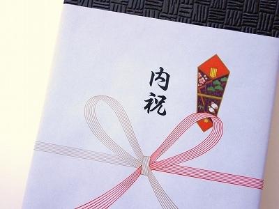 結婚出産卒業就職入学入園祝いのお返し・内祝いの選び方・贈り方