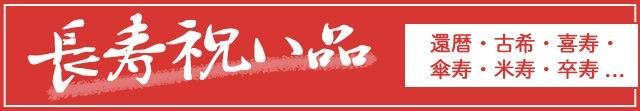 還暦・古希・喜寿・傘寿・米寿・卒寿…長寿祝い品の贈り物
