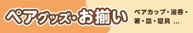 ペアカップ・組湯呑・箸・皿・寝具…ペアグッズ・お揃いプレゼント