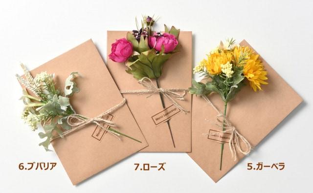 結婚出産卒業就職入学入園祝いのお返し・内祝いにメッセージカード花付き