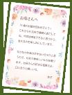 oyaimaギフトの特徴メッセージカード