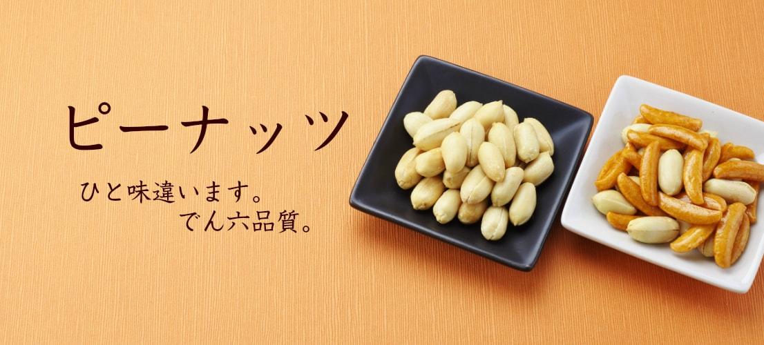ピーナッツ・柿ピー