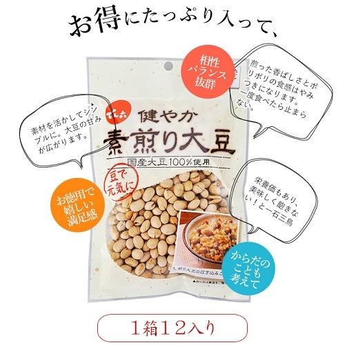 素煎り大豆