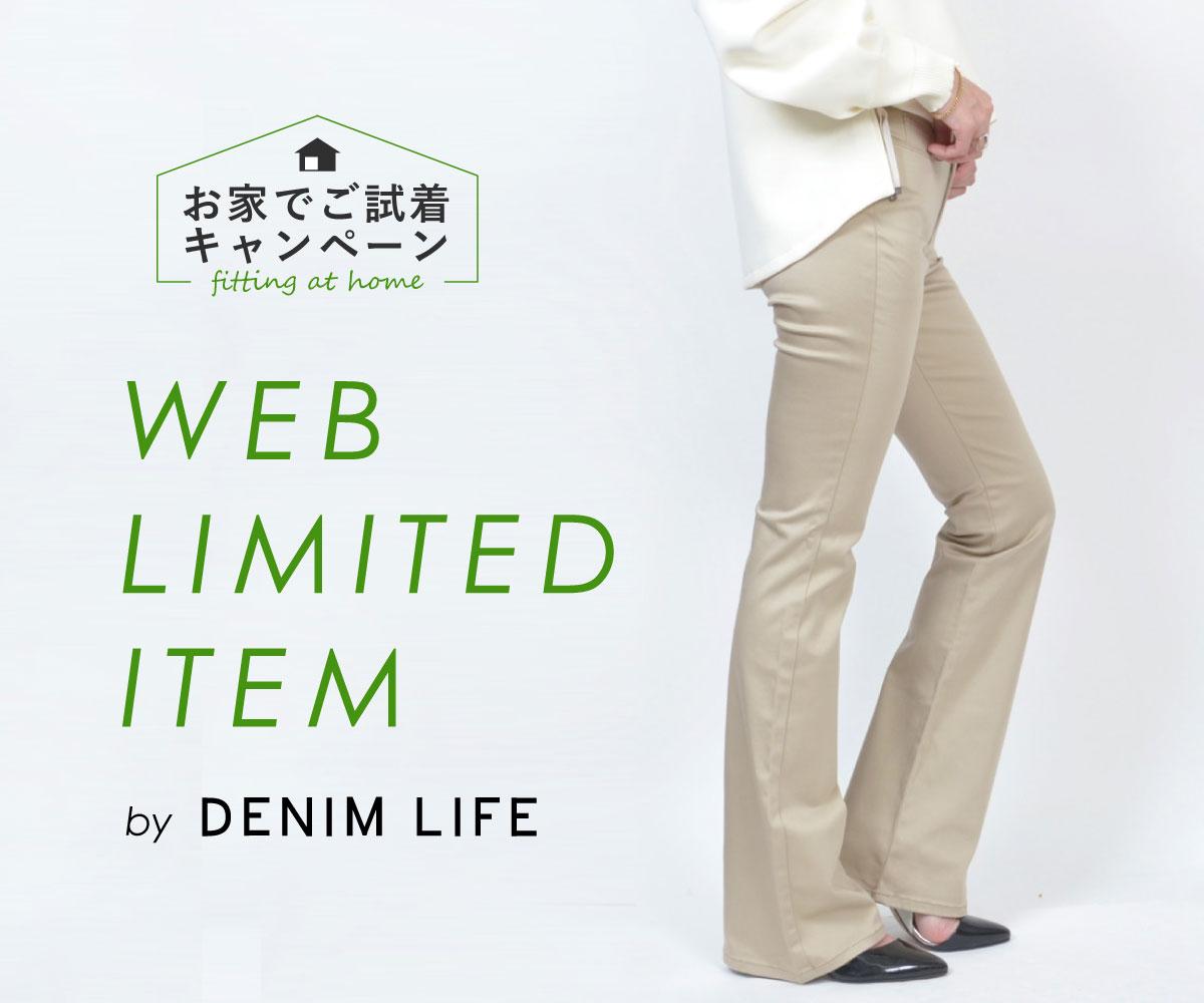 WEB限定アイテム