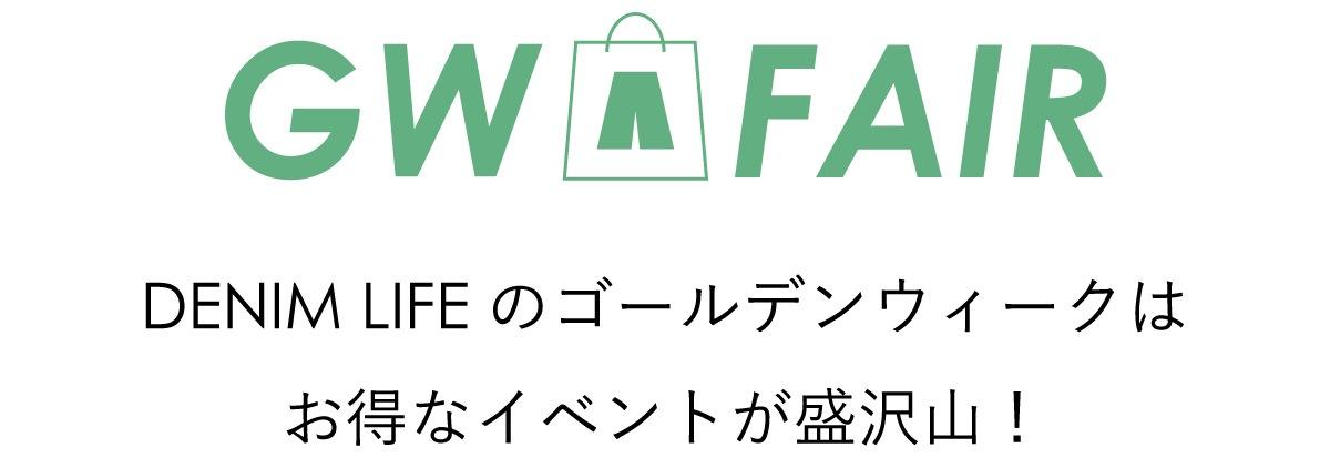 GWfaバナー