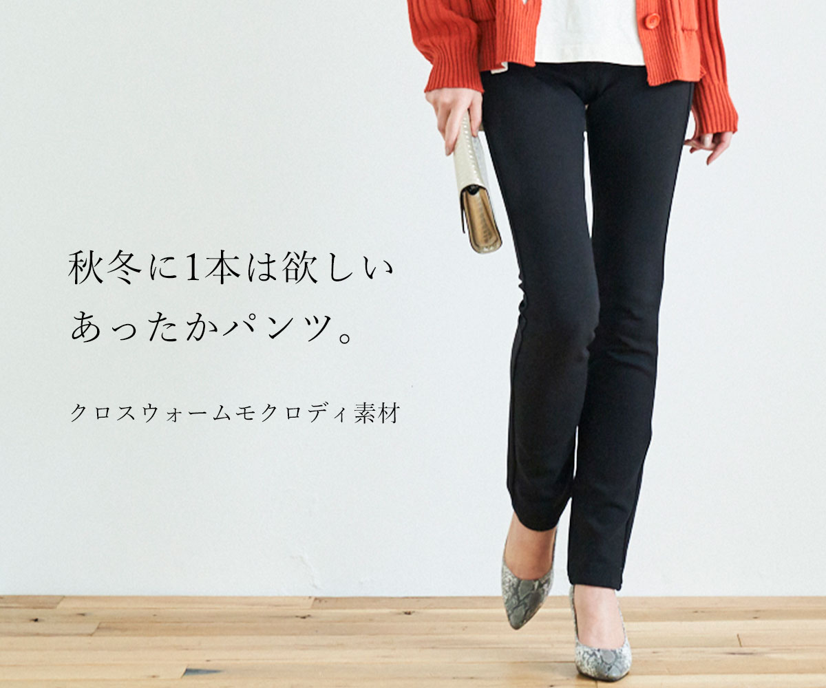 クロスウォーム素材パンツご紹介