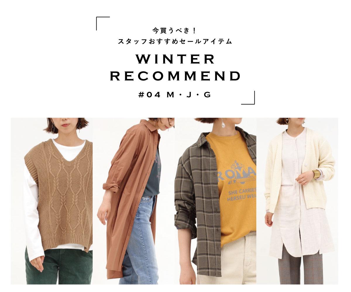 M・J・G冬セールおすすめアイテム