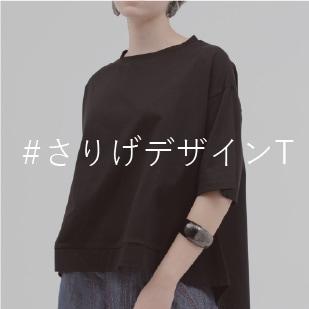 さりげデザインT