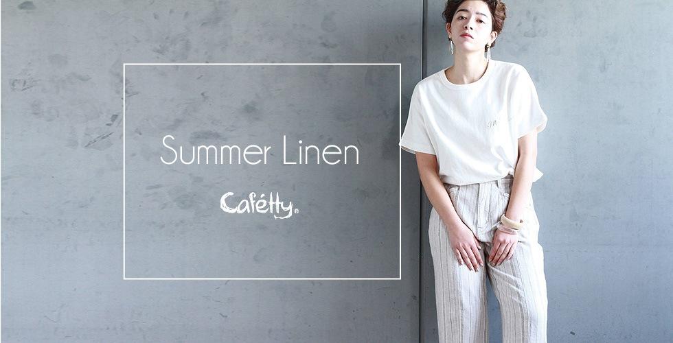Cafetty夏のリネン素材