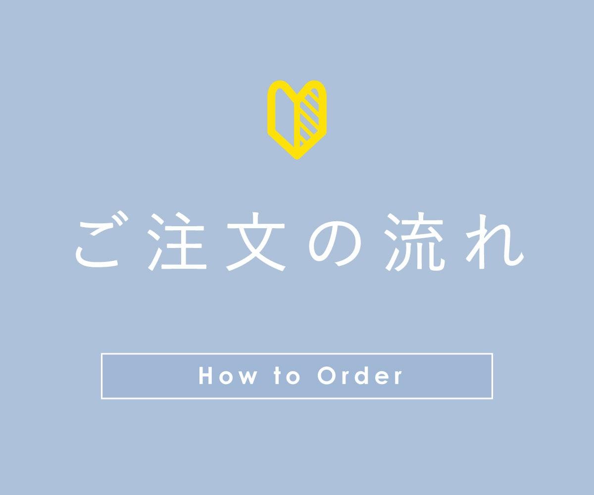 ご注文〜お届けの流れ
