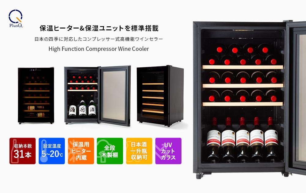 PlusQ 15本収納タイプ コンプレッサー式ワインセラー DWC-015C 保温ヒーターと保湿ユニット標準搭載