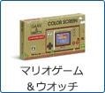 マリオゲーム&ウオッチ