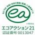 電商ネットはエコアクション21認定事業者です