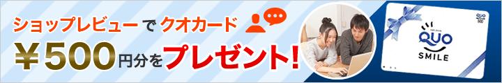 ショップレビューでクオカード500円分をプレゼント!
