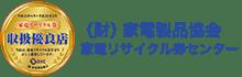 ㈶家電製品協会