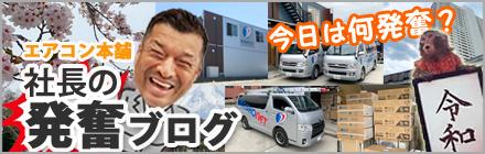 エアコン本舗社長の発奮ブログ