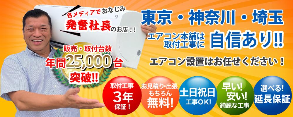販売・取付台数年間20,000台突破!!東京・神奈川・埼玉のエアコン設置はお任せください!