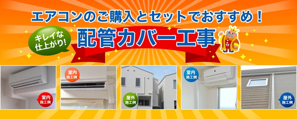 エアコンのご購入とセットでおすすめ!|配管カバー工事