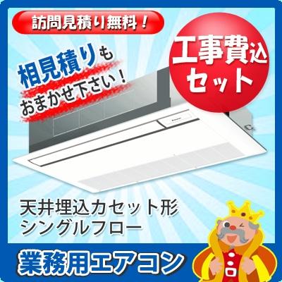 天井埋込カセット形シングルフロー