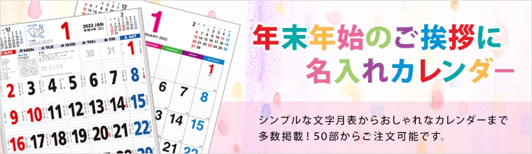 年末年始のご挨拶に『名入れカレンダー』