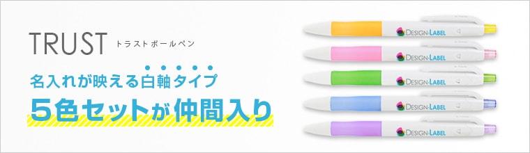 トラストボールペンに白軸の5色セットが仲間入り