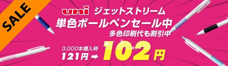 三菱ユニ ジェットストリーム新規取扱いセール 1本102円〜