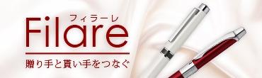 就職祝いなどギフトに最適なデザインペン「フィラーレ」