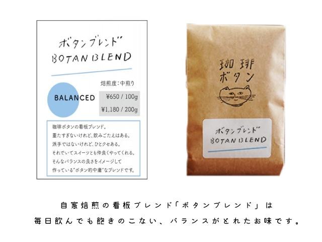 珈琲ボタンの看板商品「ボタンブレンド」の紹介:自家焙煎の看板ブレンド「ボタンブレンド」は毎日飲んでも飽きのこない、バランスがとれたお味です。