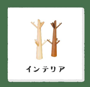 木のインテリア・生活雑貨