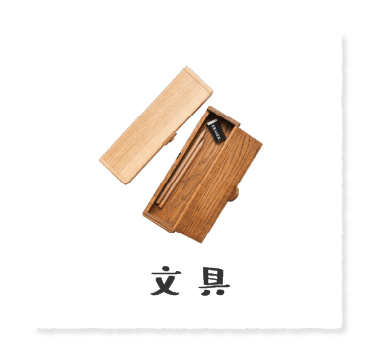 木の文具・ステーショナリー