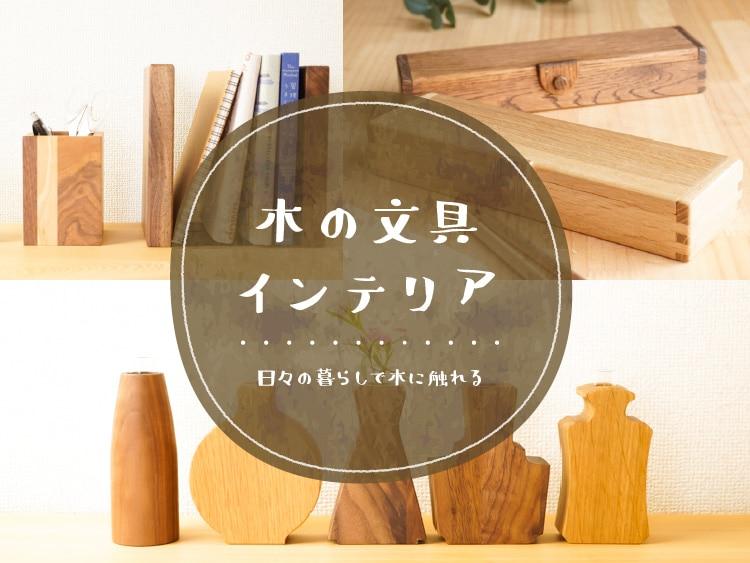 木の文具インテリア 日々の暮らしで木に触れる 木のお店 デザインモリス