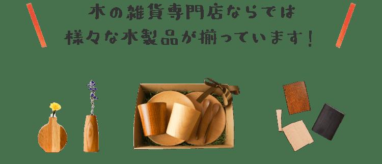 木の雑貨専門店ならではの様々な木製品がそろっています!