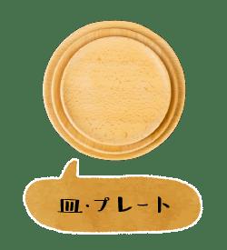 木の皿・プレート