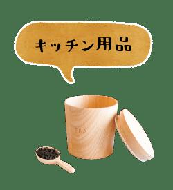 木のキッチン用品
