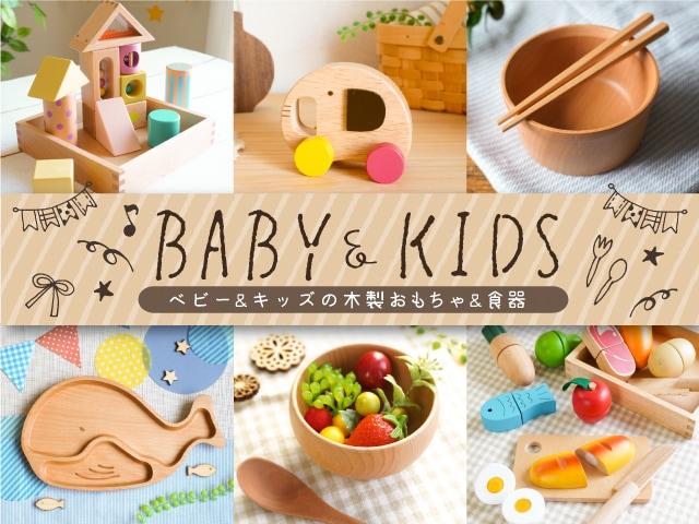 安心・安全なかわいい木のキッズ・ベビーのおもちゃ&食器