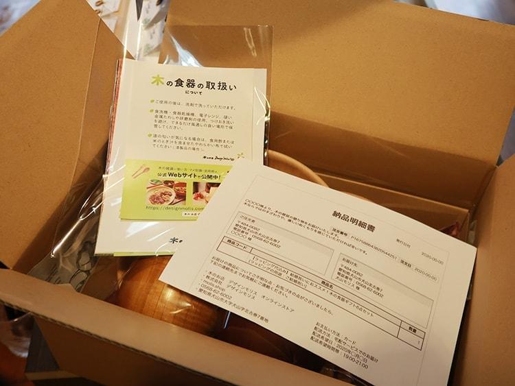ギフト配送専用の納品書と木の雑貨の使い方の案内を同封しております