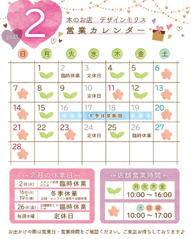 2021年2月の実店舗営業日カレンダー