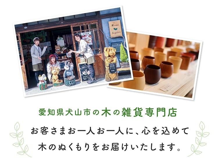 愛知県犬山市の木の雑貨専門店「デザインモリス」のご紹介。お客さまお一人お一人に、心を込めて木のぬくもりをお届けいたします。