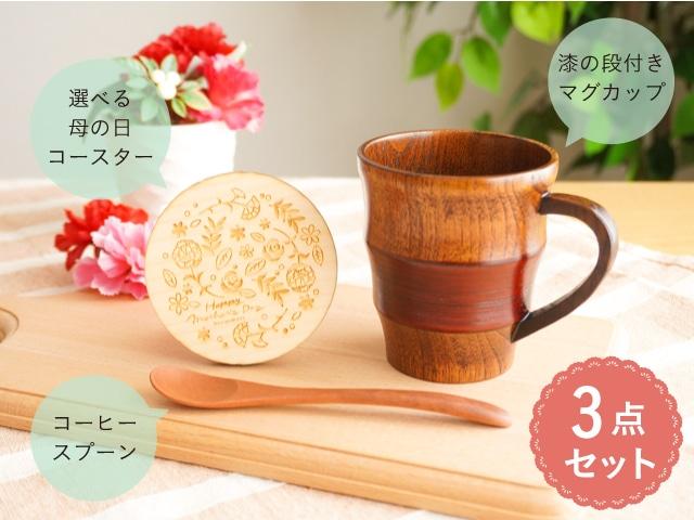【母の日】木の食器ギフト ティータイム3点セットのセット内容