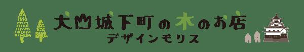 木のお店 デザインモリス|犬山城下町の雑貨屋さん