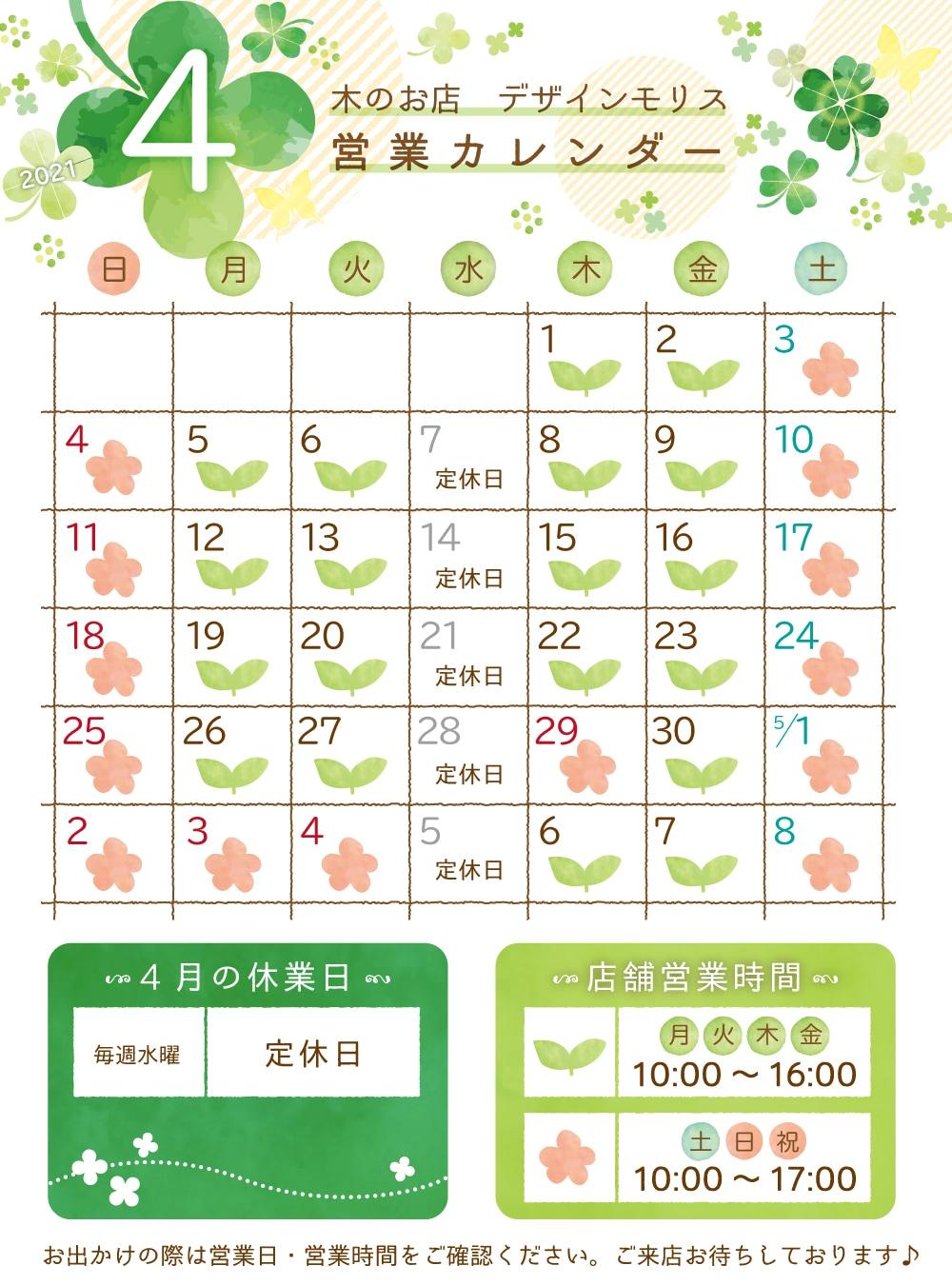 デザインモリス4月営業カレンダー
