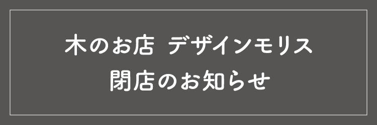 デザインモリス閉店のお知らせ