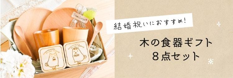 【ラッピング込み】結婚祝いにおススメ!木の食器ギフト8点セット