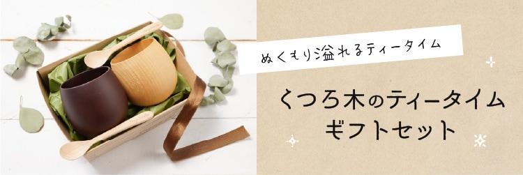 【ラッピング込み】くつろ木のティータイムギフトセット