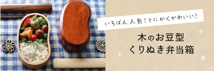 【一番人気】木のお豆型くりぬき弁当箱 ナチュラル・漆