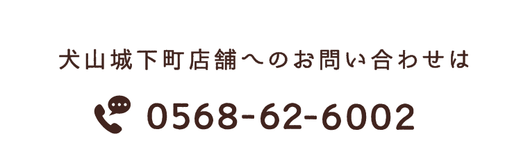 犬山城下町実店舗へのお問い合わせはこちら