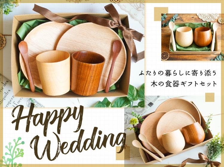 結婚祝いにおすすめの木のペアギフトセット