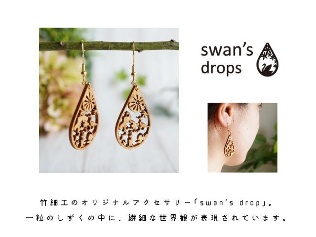 竹細工のオリジナルアクセサリー「swan's drop」。一粒のしずくの中に、繊細な世界観が表現されています。